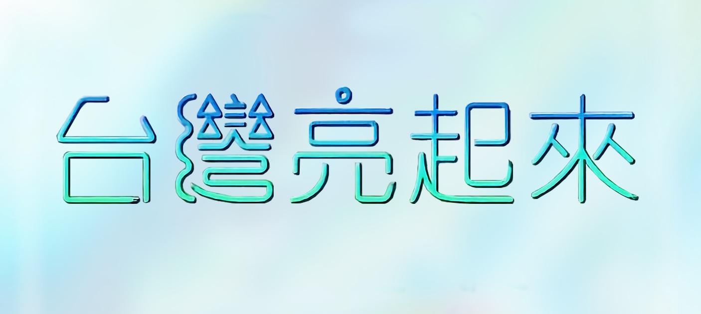 台灣亮起來