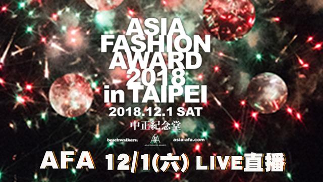 2018 AFA亞洲時尚大賞