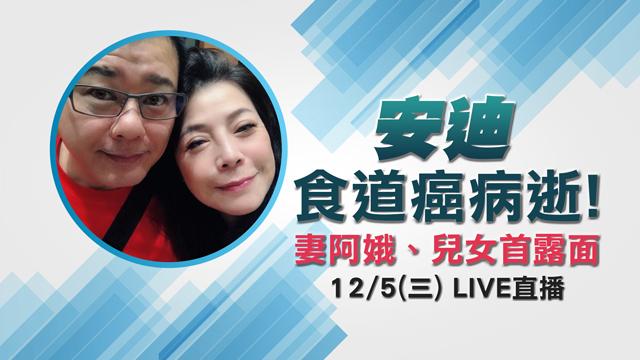 安迪食道癌病逝!妻阿娥、兒女首露面