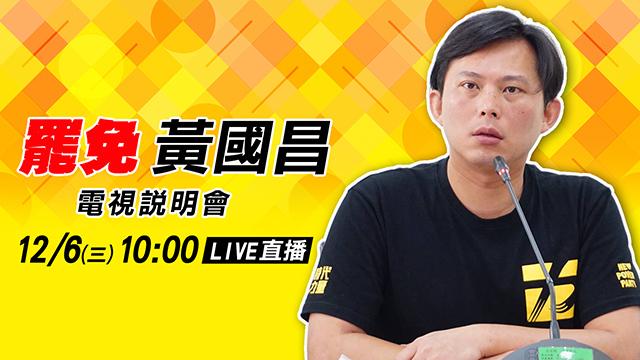 罷免黃國昌電視說明會
