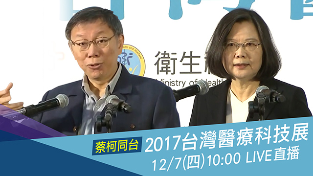 【蔡柯同台】2017台灣醫療科技展