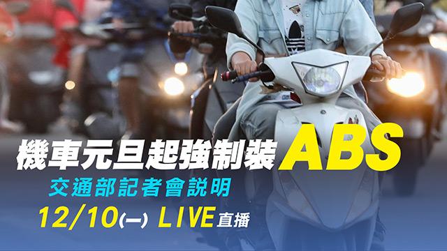 機車元旦起強制裝ABS  交通部記者會