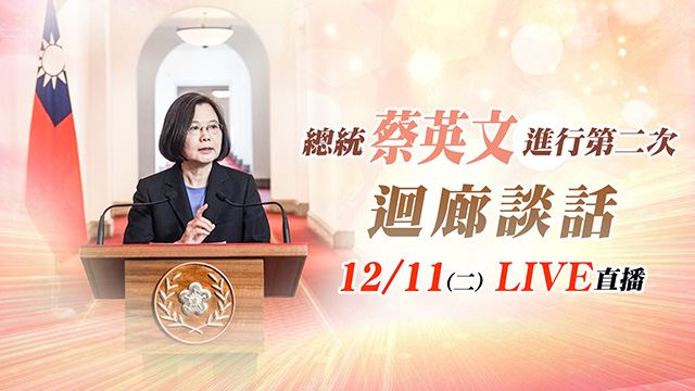總統將進行第二次「迴廊談話」