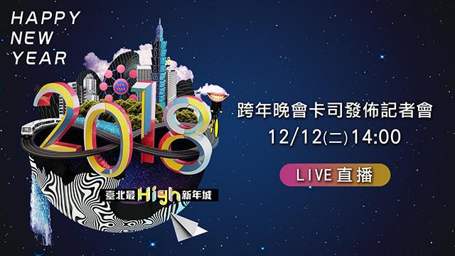 臺北最High新年城卡司公佈記者會