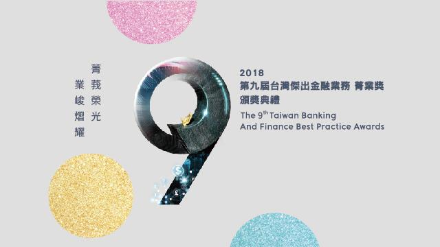 2018第九屆金融業務菁業獎頒獎典禮