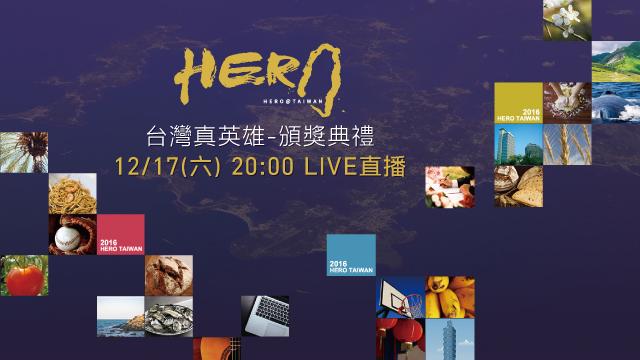 台灣真英雄頒獎典禮