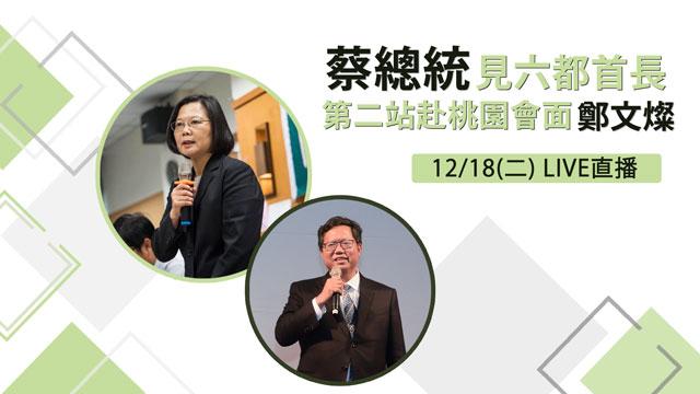 蔡總統見六都首長 第二站赴桃園會面鄭文燦