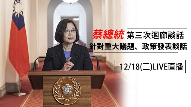 蔡總統第三次迴廊談話 重大議題、政策談話
