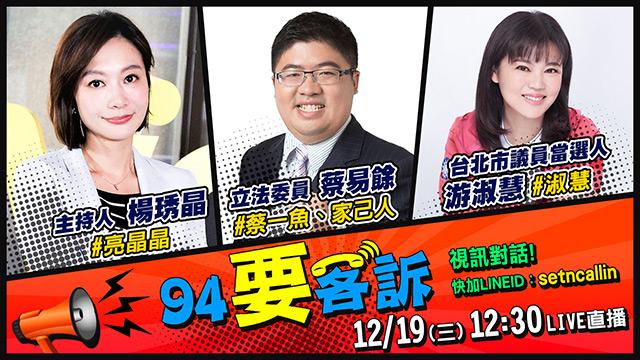 習喊話+軍機繞!台灣內部誰在促統?