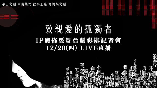 「致親愛的孤獨者」IP發佈暨舞台劇記者會
