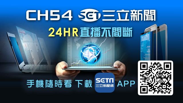 CH54三立新聞直播