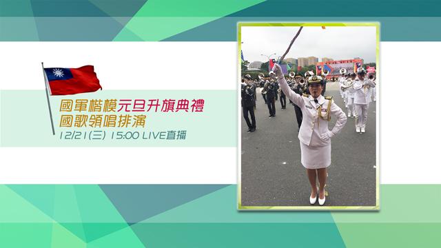 國軍楷模元旦升旗典禮國歌領唱排演