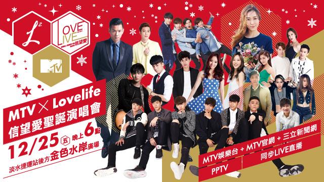 MTVxLoveLife 聖誕演唱會