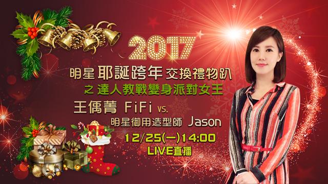 2017明星耶誕跨年交換禮物趴之特別企劃