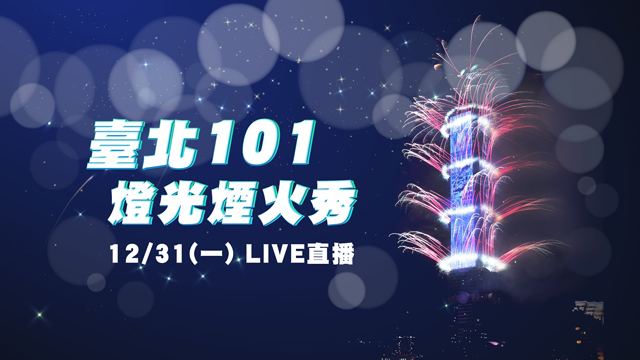 臺北101燈光煙火秀