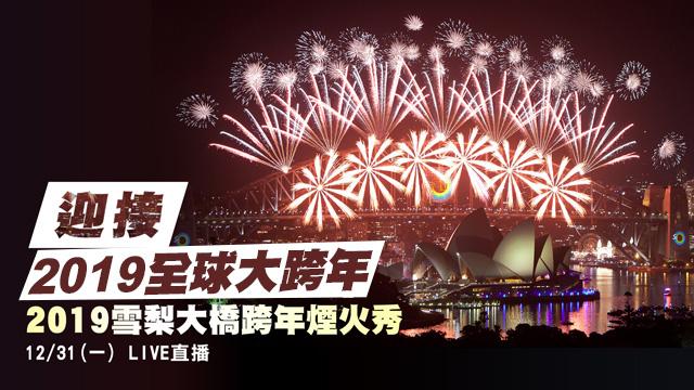 雪梨大橋/紐西蘭奧克蘭天空塔煙火秀