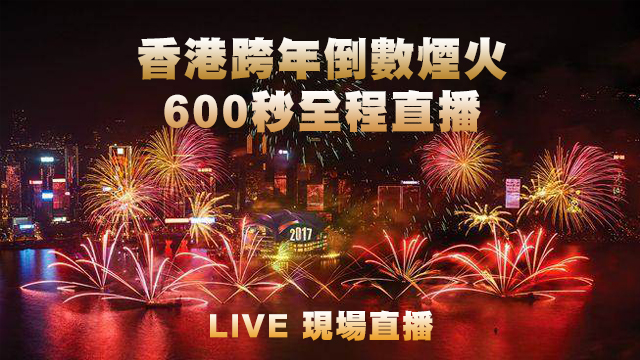 香港跨年倒數煙火音樂匯演