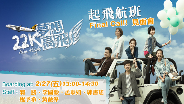 《22K夢想高飛》起飛航班 線上直播