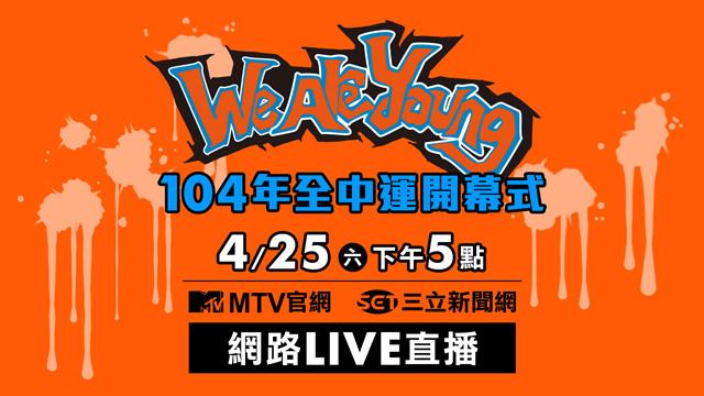 《104年全中運開幕式》網路LIVE直播