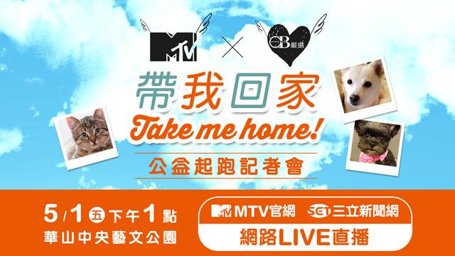 MTV X OB嚴選 關懷流浪動物「帶我回家」