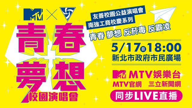 MTV X 南強 青春。夢想 校園演唱會