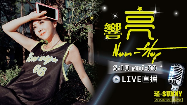 2015『響亮Non-Stop』李亮瑾生日演唱會