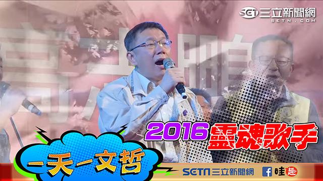 2016靈魂歌手