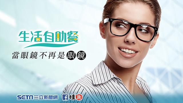 當眼鏡不再是眼鏡