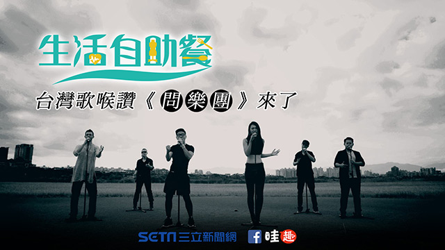 台灣歌喉讚 《問樂團》來了