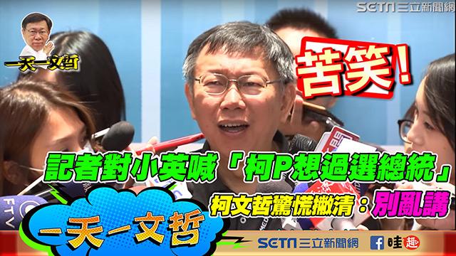 記者對小英喊柯P想選總統  柯P:別亂喊