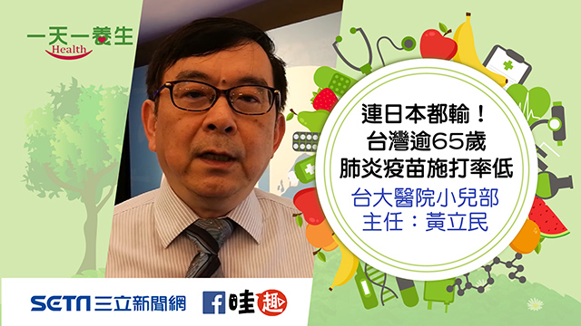 連日本都輸!台灣逾65歲肺炎疫苗施打率低
