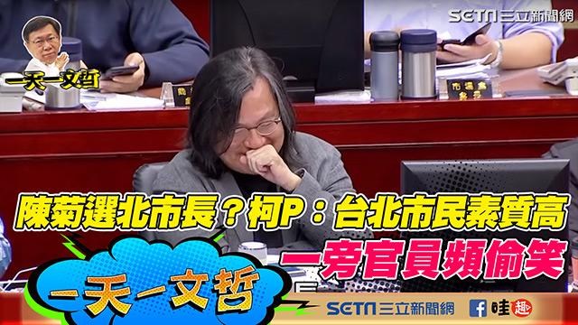 陳菊選北市長?柯P:台北市民素質蠻高的