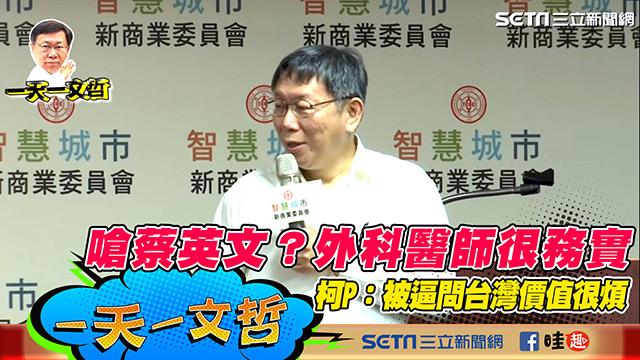 外科醫師很務實 柯P:被逼問台灣價值很煩