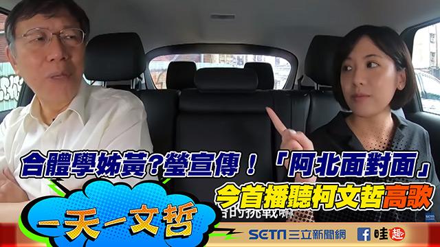 合體學姊黃瀞瑩宣傳!「阿北面對面」今首播
