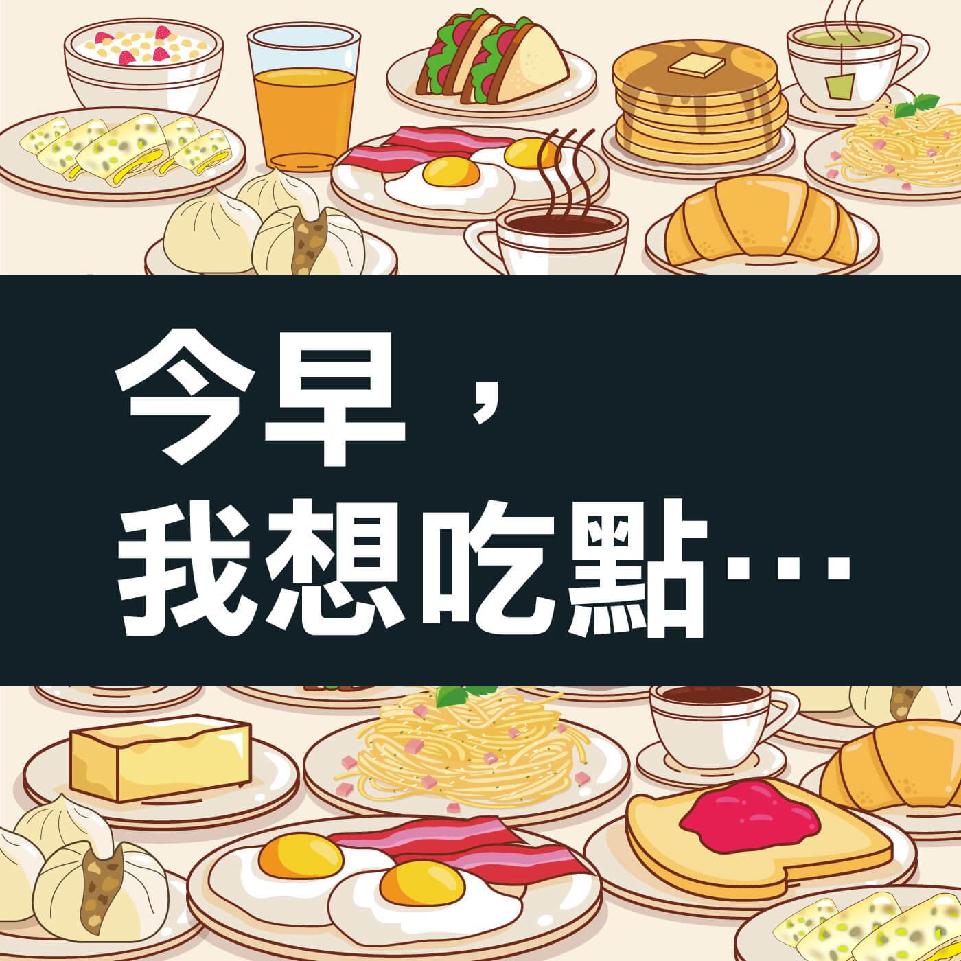 今早我想吃點