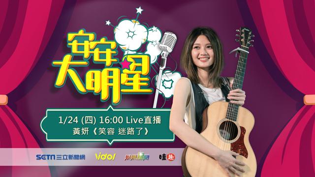 香港最強潛力新人黃妍 國粵雙聲道直播獻唱
