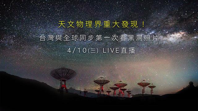 天文物理界重大發現!台灣全球同步黑洞照片