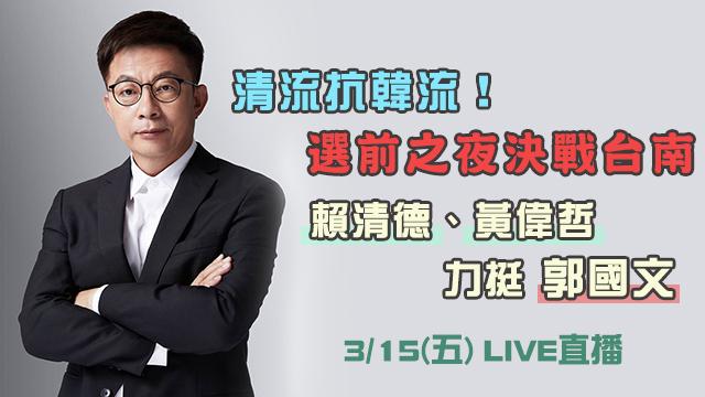 選前之夜決戰台南 賴清德、黃偉哲挺郭國文