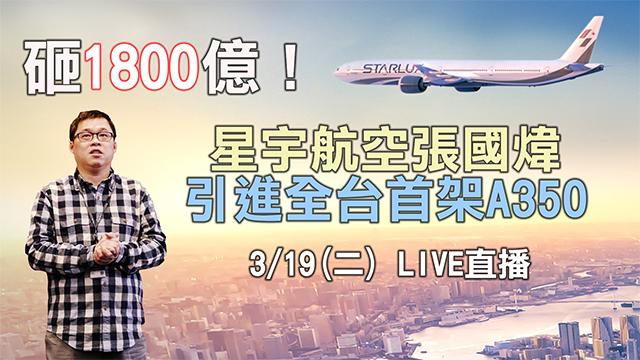 星宇航空引進首架A350-1000
