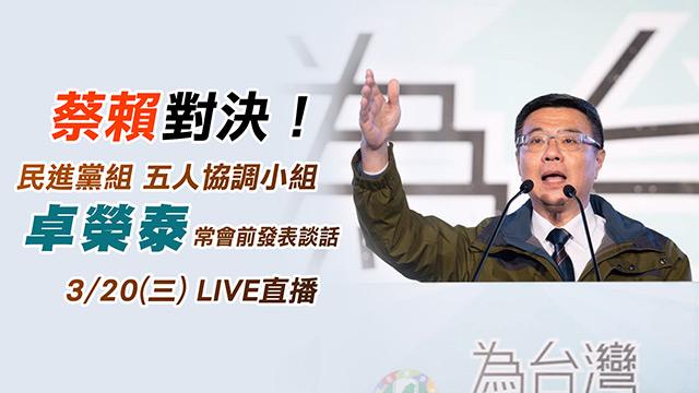 民進黨組五人協調小組  卓榮泰發表談話