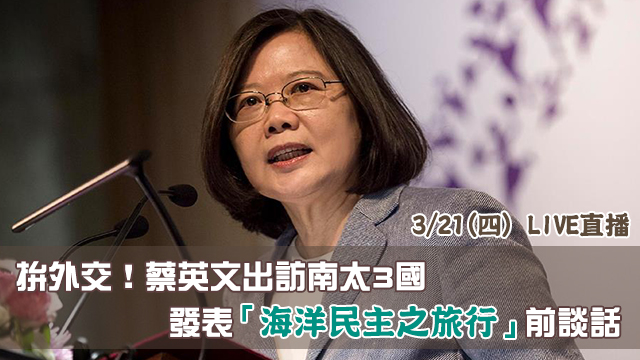 拚外交!蔡英文出訪南太3國前 發表談話