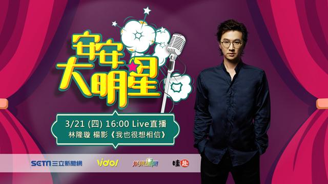 林隆璇與楊影的鋼琴演唱 給您最暖心的下午