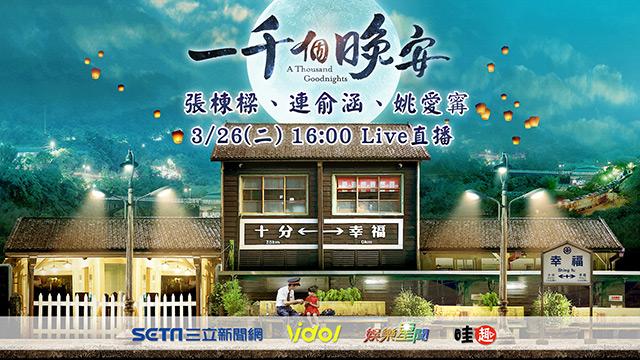 張棟樑帶你看美麗台灣 一千個晚安感人登場