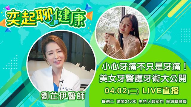 小心牙痛不只是牙痛!美女牙醫護牙術大公開