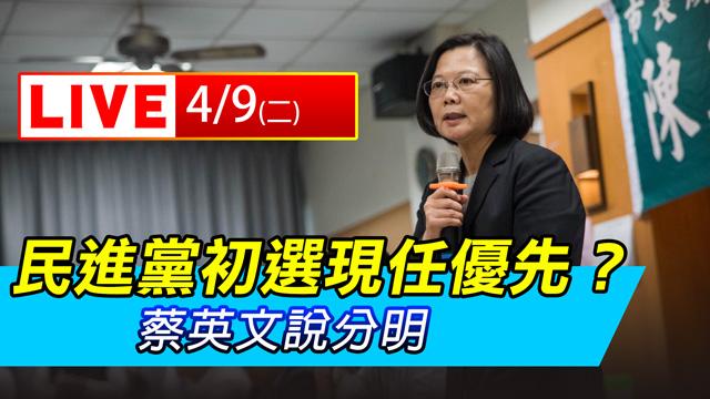 民進黨初選現任優先?蔡英文說分明