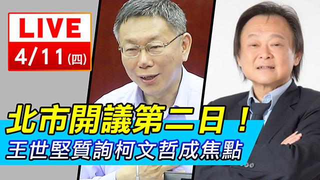 柯文哲列席台北市議會 各組議員輪番質詢