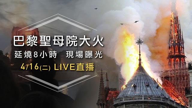 巴黎聖母院大火延燒8小時  現場曝光