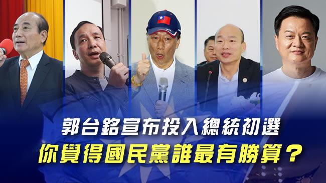 郭台銘宣布投入總統初選,你覺得國民黨誰最有勝算?