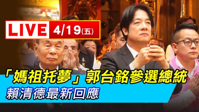 「媽祖托夢」郭台銘參選總統  賴清德回應