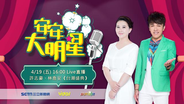 許志豪與林喬安攜手宣傳台潮盛典精彩演唱